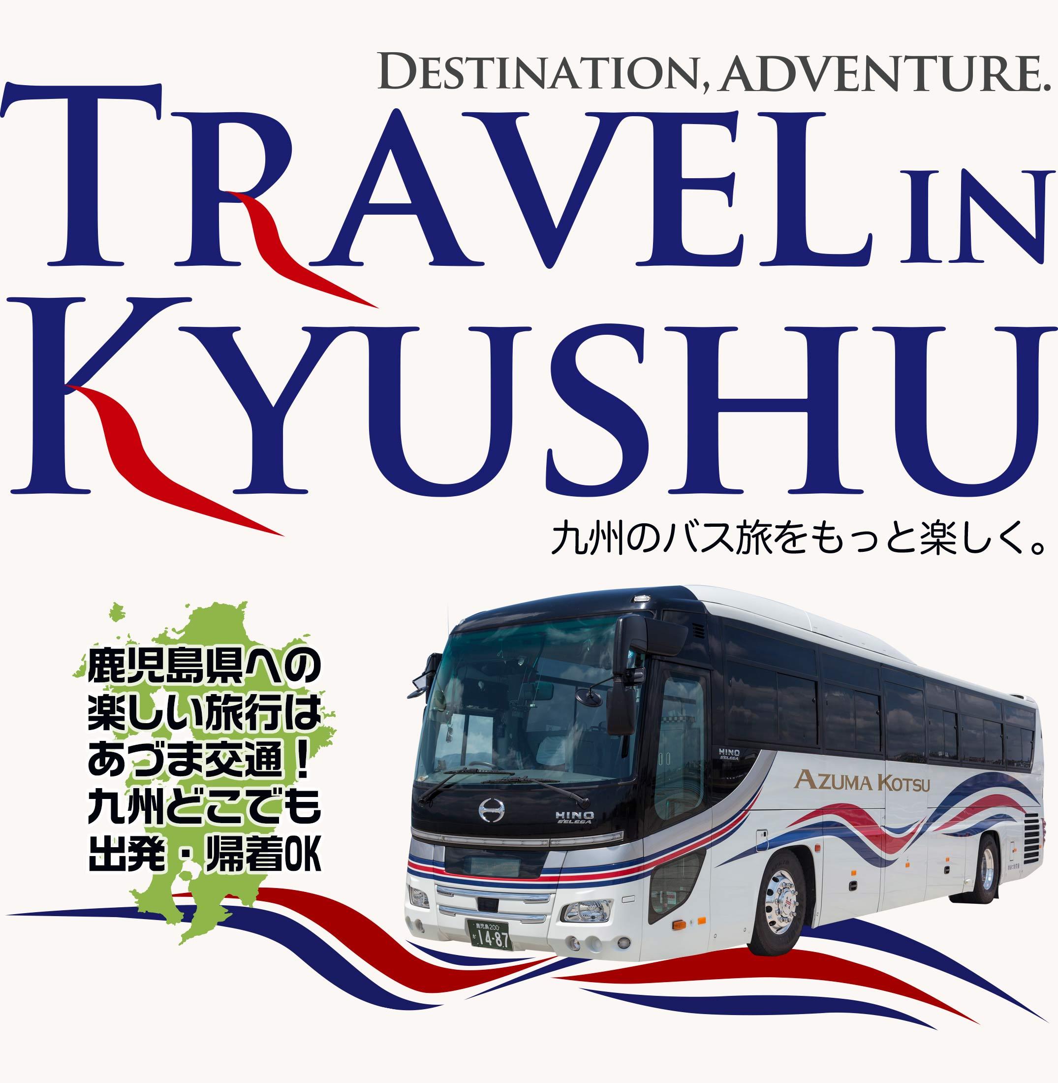 鹿児島県のバス旅行はあづま交通