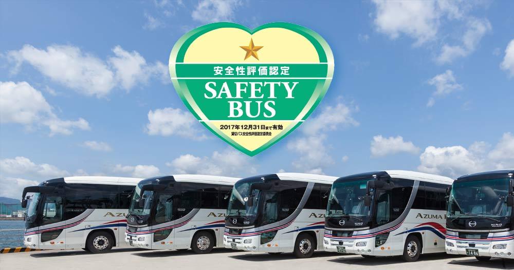 安全性能評価認定